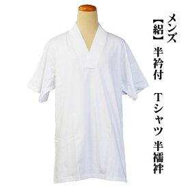 「今季在庫限り・数量限定」 [*定番*] <業務用>男性用Tシャツタイプ夏用半襦袢【絽】半衿付き綿100%白色系 M・L・LL・3Lサイズ【メール便OK】
