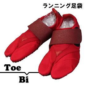 [*定番*] [きねや/KINEYA]☆新作☆ランニング足袋『Toe-Bi』4色限りなく素足感覚の高機能シューズの第二弾【メール便OK】
