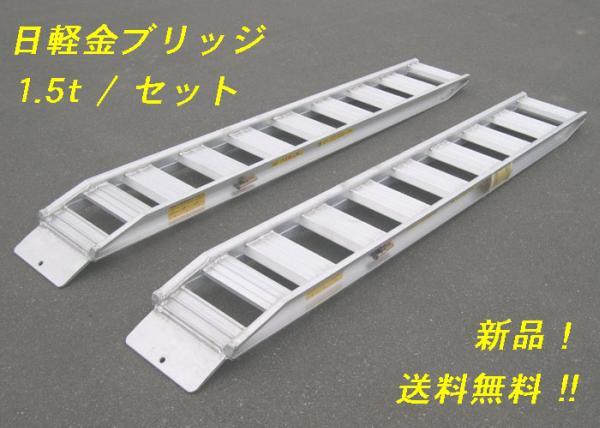1.5トン/組【全長2.850・有効幅300】日軽アルミブリッジ・PXF15-270-30(ベロ式フック)2本セット