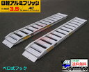 3.5t/セット【全長3000・有効幅400(mm)】日軽アルミブリッジ・PXF35-300-40(ベロ式フック)2本セット 積載重量3.5トン 鉄クロ/ゴムク...