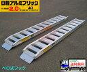2.0t/セット【全長2850・有効幅300(mm)】日軽アルミブリッジ・PXF20-270-30(ベロ式フック)2本セット 積載重量2トン…