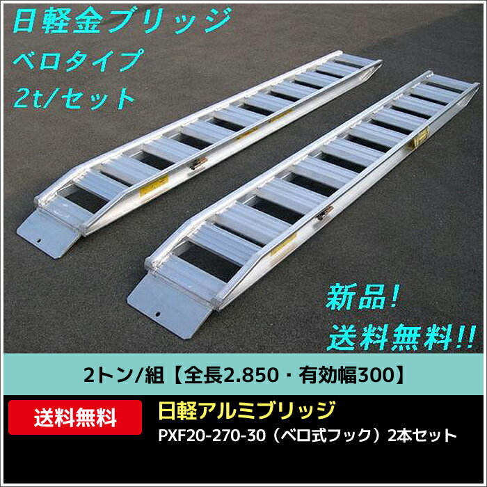 2トン/組【全長2.850・有効幅300】日軽アルミブリッジ・PXF20-270-30(ベロ式フック)2本セット