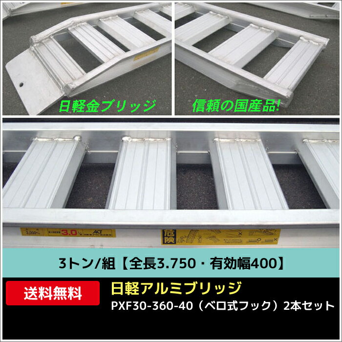 3トン/組【全長3.750・有効幅400】日軽アルミブリッジ・PXF30-360-40(ベロ式フック)2本セット