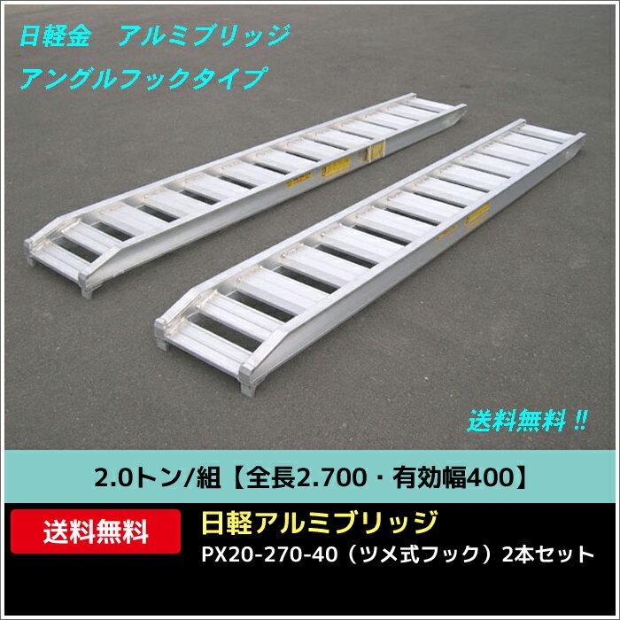 2.0トン/組【全長2.700・有効幅400】日軽アルミブリッジ・PX20-270-40(ツメ式フック)2本セット
