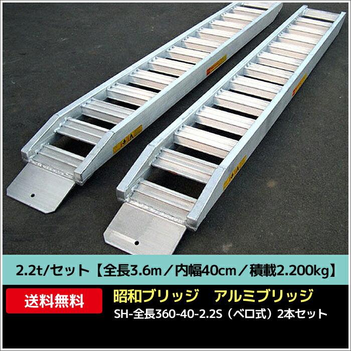 昭和ブリッジ アルミブリッジ・SH-全長360-40-2.2S(ベロ式)2.2t/セット(2本)【全長3.6m/内幅40cm/積載2.200kg】超軽量・高強度 《北海道・沖縄・離島は別途送料がかかります》《メーカー直送品、代引不可・返品交換不可》
