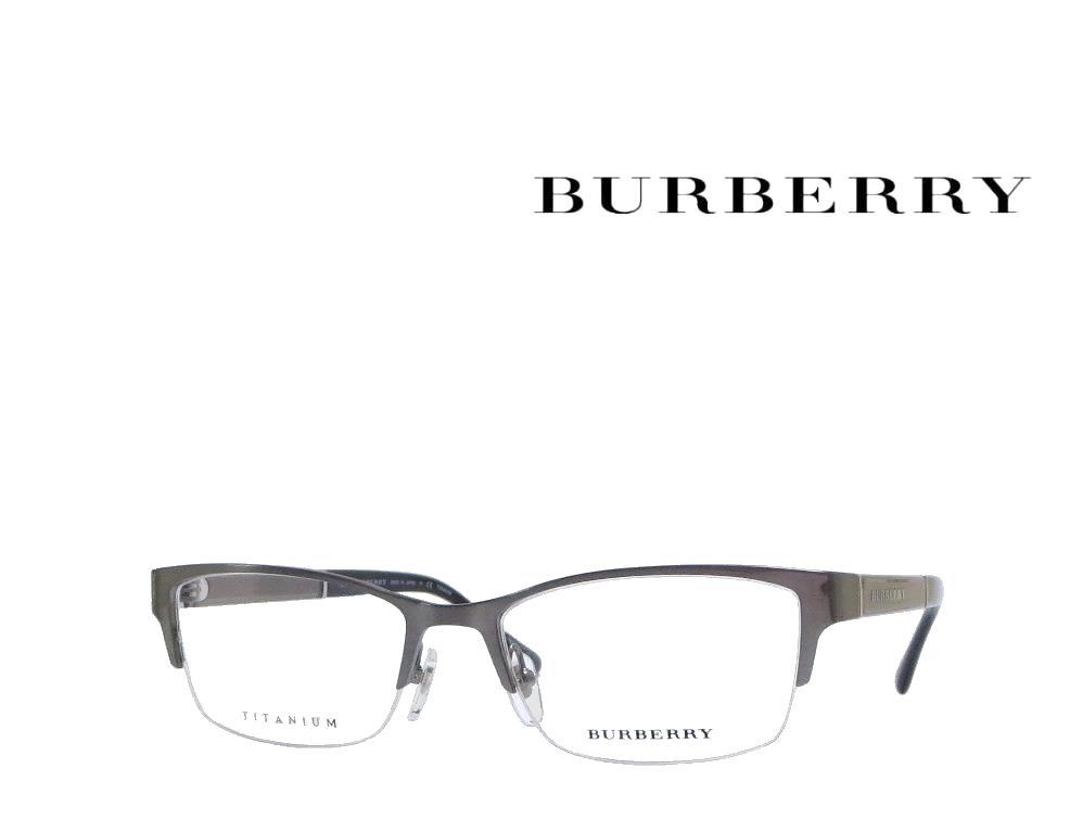 送料無料 【BURBERRY】 バーバリー メガネフレーム B1295TD   1008  ブラッシュドガンメタル  国内正規品 《数量限定特価品》