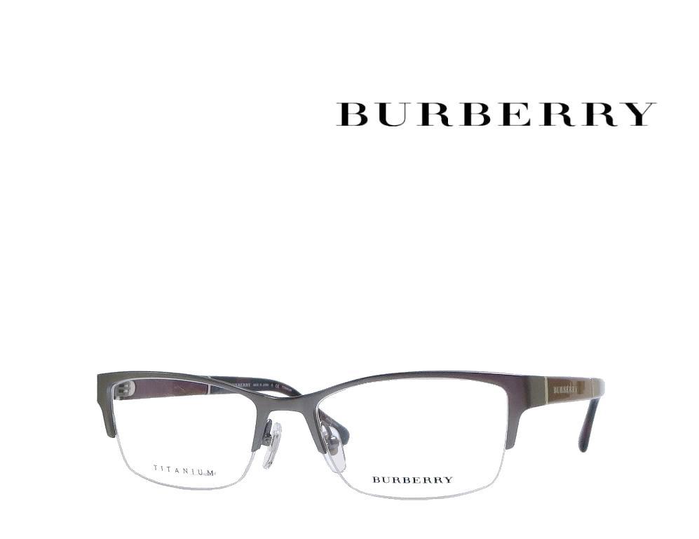 送料無料 【BURBERRY】 バーバリー メガネフレーム B1295TD   1014  マットグレー  国内正規品 《数量限定特価品》