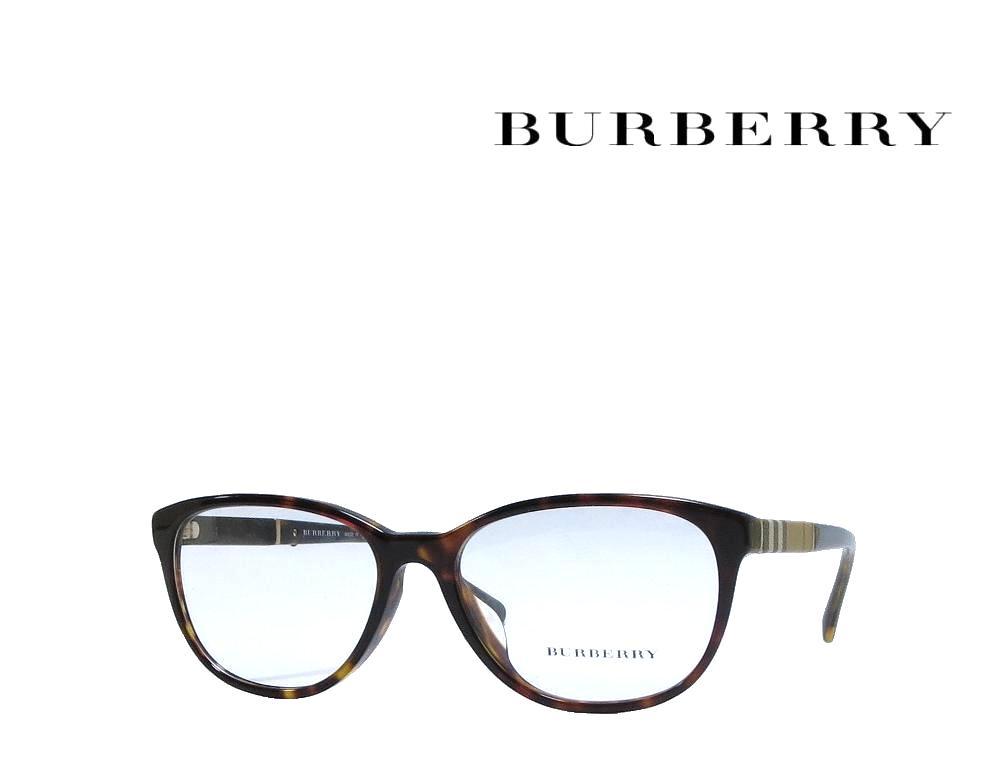 送料無料 【BURBERRY】 バーバリー メガネフレーム BE2172F   3002   トータス  国内正規品 《数量限定特価品》
