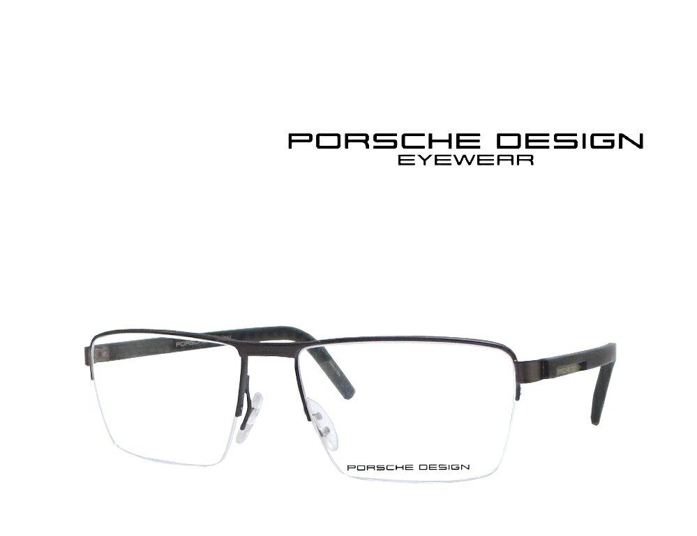 【PORSCHE DESIGNE】 ポルシェデザイン メガネフレーム P8301-D マットグレー  国内正規品 《数量限定特価品》