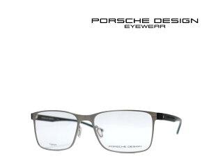 【PORSCHE DESIGNE】 ポルシェデザイン メガネフレーム P8346-B マットシルバー 国内正規品 《数量限定特価品》