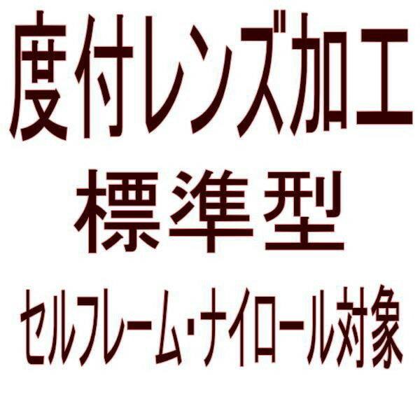 【オプション 度付レンズ加工 標準型 】 セルフレーム・ナイロール対象