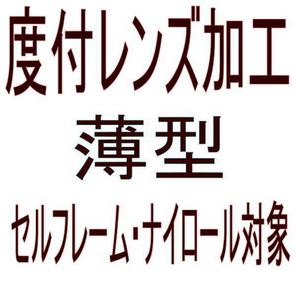 【オプション 度付レンズ加工 薄型 】 セルフレーム・ナイロール対象
