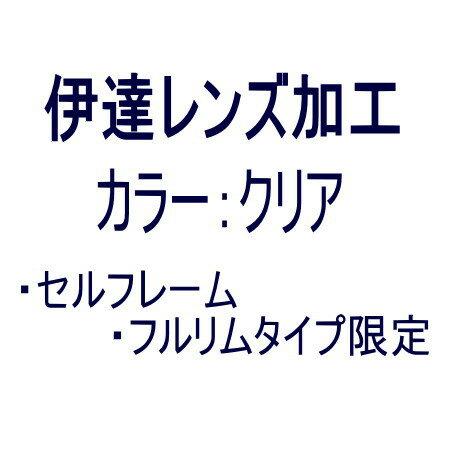 【オプション 伊達レンズ加工  カラー:クリア】 セルフレーム・フルリムタイプ限定