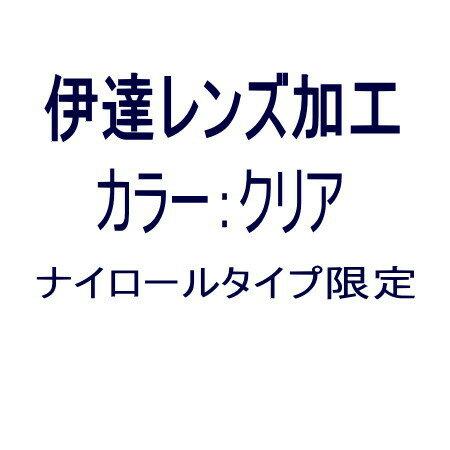 【オプション 伊達レンズ加工  カラー:クリア】  ナイロールタイプ限定