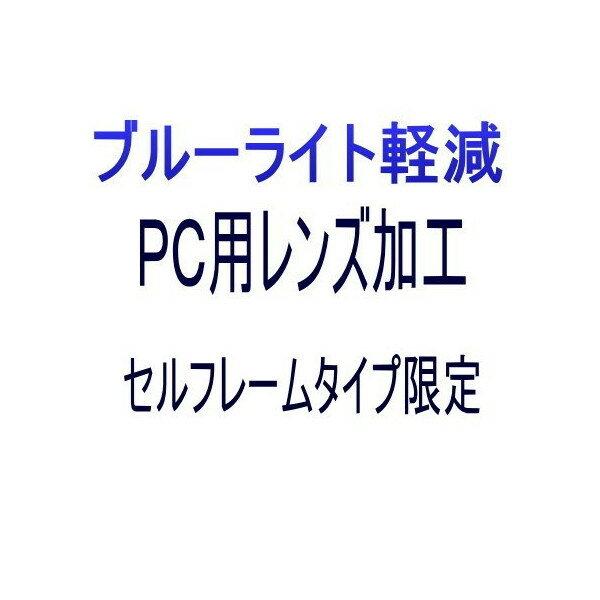 【オプション ブルーライト軽減 パソコン用 度無しレンズ加工】 セルフレームタイプ限定