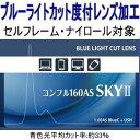 【オプション ブルーライト軽減 パソコン用 度付レンズ加工】セルフレーム・ナイロール・フルリム対象