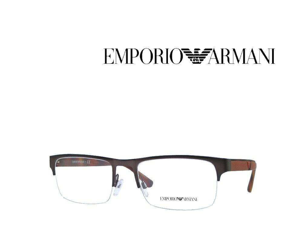送料無料【EMPORIO ARMANI】エンポリオ アルマーニ メガネフレーム EA1072  3049  マットブラウン   国内正規品