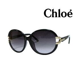 【Chloe】 クロエ サングラス CE696SA 001 ブラック アジアンフィット 国内正規品 《数量限定特価品》