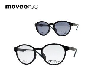 送料無料【MOVEE】  ムービー クリップオン式  メガネフレーム MV-903 COL3  ブラック  偏光サングラス付き 《数量限定特価品》