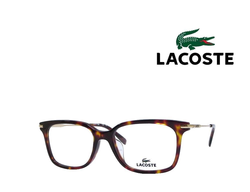 送料無料【LACOSTE】 ラコステ メガネフレーム   L2755A   214   ハバナ  国内正規品 《数量限定特価品》