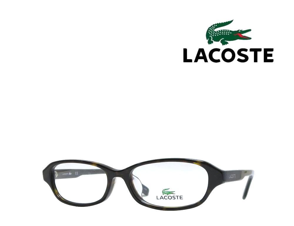 送料無料【LACOSTE】 ラコステ メガネフレーム   L2782A  214  トータス アジアンフィット  国内正規品 《数量限定特価品》