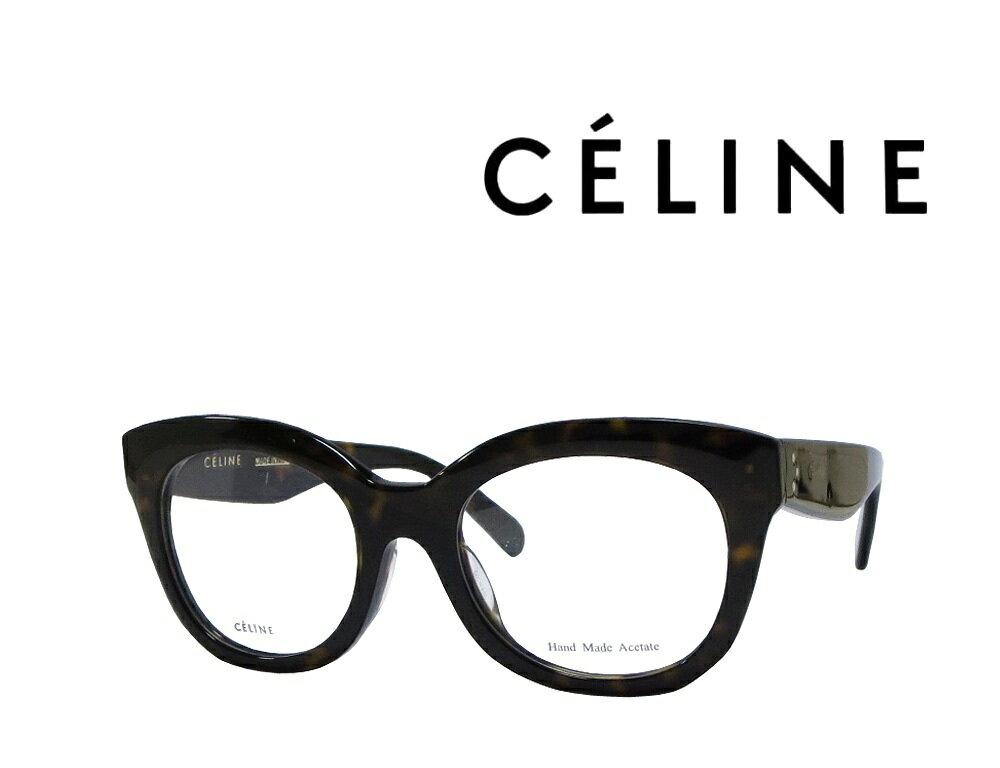 【CELINE】 セリーヌ メガネフレーム CL41368/F  086  ダークハバナ 国内正規品