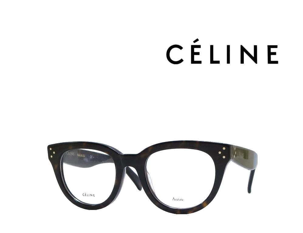 【CELINE】 セリーヌ  メガネフレーム CL41379  086  ダークハバナ  国内正規品 《数量限定特価品》