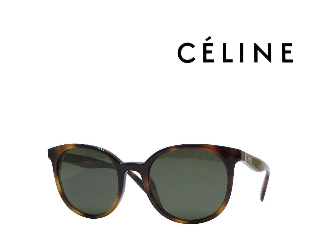【CELINE】 セリーヌ サングラス CL41067/S  05L  ハバナ  国内正規品