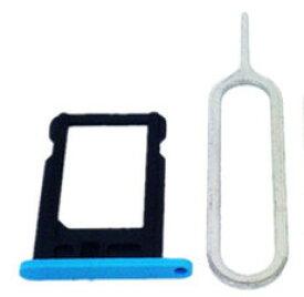 1165【修理・保守用】iPhone5C対応 SIMスロット(SIMトレイ)ブルーSIMリリースピン付き メール便配送商品