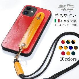 iPhone12 ケース iPhoneSE 第2世代 本革 落下防止 イタリアンレザー iPhoneXR iPhone11 pro max mini iPhone8 Plus ロングストラップ付属 カードポケット 背面ベルト スタンド機能 ハンドメイド ギフト おしゃれ 大人 可愛い アイフォン ミニ HANATORA ハナトラ