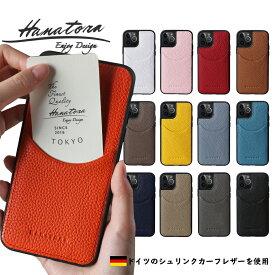 iPhone 11 ケース カバー 本革 レザー カード収納 背面 iPhone 11 pro max iPhoneXR iPhone XS Max iPhone X iPhone 8 Plus 対応 ハンドメイド カードポケット スマホケース ギフト プレゼント メンズ レディース シンプル かわいい おしゃれ アイフォン HANATORA ハナトラ