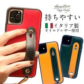 iPhoneケース 本革 背面型 ベルト iPhone12 iPhoneSE iPhone11 Pro ProMax mini iPhoneXS Max iPhoneXR iPhoneX ベルトつき イタリアンレザー ハンドメイド ギフト おしゃれ 大人 可愛い アイフォン ミニ 落下防止 HANATORA ハナトラ