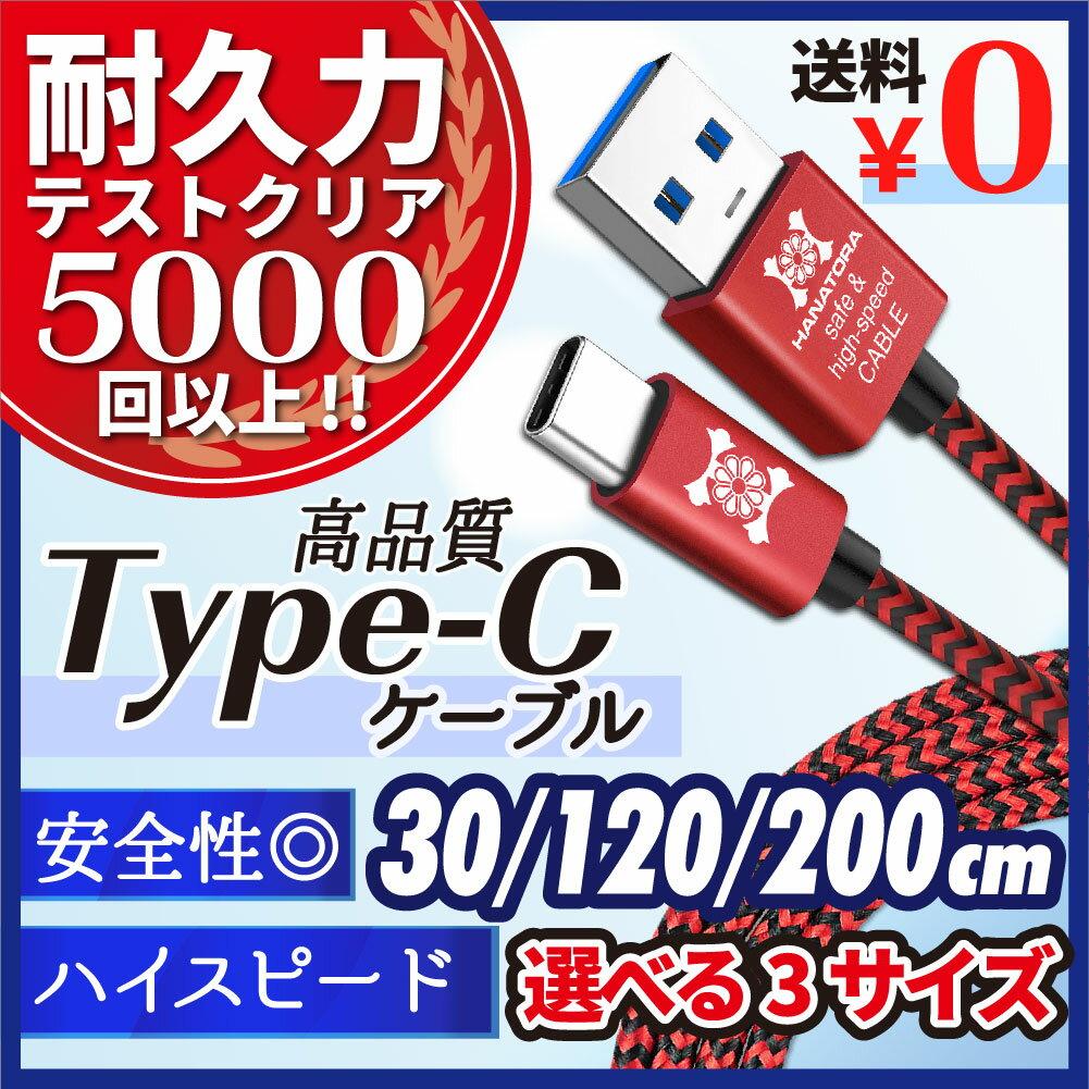 Type-C ケーブル ZEBRA メッシュタイプ 30cm 1.2m 2m USB-C 急速充電 データ通信 USB3.0 充電器 おしゃれ Android Xperia XZ XZs XZ1 Galaxy switch スマホ アンドロイド エクスぺリア モバイルバッテリー 断線防止