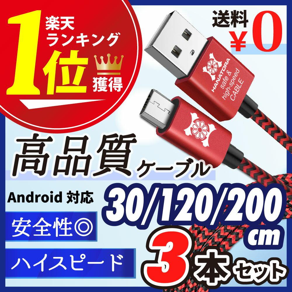 お得な3本セット microUSBケーブル 急速充電 高速データ通信 充電器 最大2.4A 断線防止 メッシュタイプ スマートフォン タブレット Andoroid デジカメ モバイルバッテリー 30cm 120cm 200cm 長い 高品質ケーブル