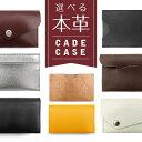 本革 カードケース 日本製 カード入れ ハンドメイド レディース メンズ ギフト スリム 定期入れ パスケース レザー シンプル コンパクト 大容量 送料無料