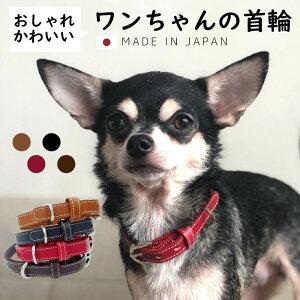 犬 首輪 おしゃれ 日本製 レザー 本革 チョーカー かわいい かっこいい おしゃれ 犬の首輪 小型犬 中型犬 ペット用品 犬用品 シンプル 黒 茶 赤 ブラック ブラウン レッド ワイン ハンドメイ