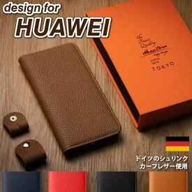 HUAWEI P20 ケース 本革 手帳型ケース P30 P20Pro P30Pro Mate20Pro Mate20 Mate20X 対応 ハンドメイド ベルトなし マグネットなし カードポケット スマホケース プレゼント ギフト おしゃれ シュリンクカーフレザー ハーウェイ カバー HANATORA