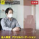【日本製】 アクリルパーテーション コロナ 飛沫防止 透明 パーテーション パーティション W900×H600mm 5mm 窓付き …
