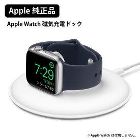 Apple 純正 アップル Apple Watch 磁気充電ドック ワイヤレス 充電 ドック コネクタ 無線 非接触 給電 Lightning - USBケーブル ライトニング 38mm 40mm 42mm 未使用品 未開封品 MLDW2AM/A A1714