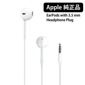 APPLE 純正 イヤホン アップル 3.5mm ミニプラグ iPod iPhone iPad 本体標準同梱品 EarPods with 3.5 mm Headphone Plug 純正品 MD827LL/A (MD827ZM/B MD827FE/A同等品)