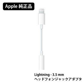 apple 純正 ライトニング イヤホン 変換アダプタ Lightning-3.5mm ヘッドフォンジャック アダプタ 変換 アダプター コネクタ アップル 3.5mm ミニプラグ iPhone iPad 本体標準同梱品 純正品 バルク品