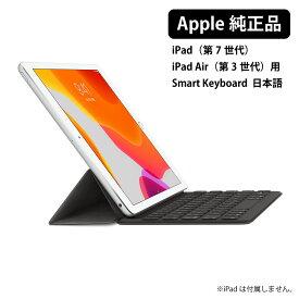 新品 Apple 純正 アップル iPad(第8世代)・iPad(第7世代)・iPad Air(第3世代)用 Smart Keyboard 日本語 JIS配列 ipad 10.5インチ apple アイパッド スマート キーボード 英語 US UK 中国語 韓国語 スペイン語 繁体中国語 純正品 未使用品 未開封品 MPTL2J/A