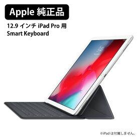 APPLE 純正 Smart Keyboard スマートキーボード アップル iPad pro 12.9インチ (第1世代・第2世代) 用 キーボード 日本語 JIS配列 apple アイパッド 純正品 未使用品 未開封品 キーボード 無線 ワイヤレス MNKT2J/A