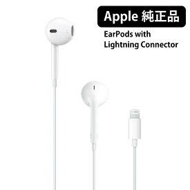 Apple 純正 イヤホン ライトニング Lightning アップル iPhone iPad 本体標準同梱品 EarPods with Lightning Connector 純正品 有線 A1748 MMTN2J/A 同等品 バルク品