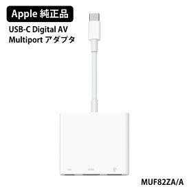 新品 Apple 純正 アップル USB-C Digital AV Multiport アダプタ タイプC ケーブル USB type-C HDMI 充電 純正品 マルチポート ハブ 変換 コネクタ 未使用品 未開封品 MUF82ZA/A