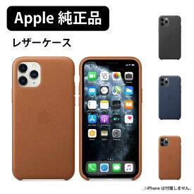 新品 APPLE 純正 アップル レザーケース iPhone 11 Pro iPhone 11 Pro Max カバー ヨーロピアンレザー 本革 ワイヤレス充電 可能 マイクロファイバー裏地 手に馴染む 純正品 未開封品 MX0D2ZM/A MX0E2ZM/A MWYD2ZM/A MWYE2ZM/A MWYG2ZM/A