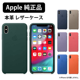 Apple 純正 アップル 本革 レザーケース iPhoneXS iPhoneXSMax iPhoneX ヨーロピアンレザー ケース カバー ワイヤレス充電 Qi充電 可能 メンズ レディース ブルー ネイビー オレンジ ピンク トープ パープル グリーン アイフォン ブランド シンプル おしゃれ 正規品 純正品