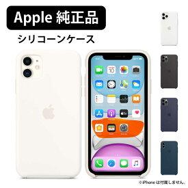 新品 APPLE 純正 アップル iPhone 11 Pro Max XSMax ケース シリコンケース カバー ラバー ゴム ワイヤレス充電 可能 手に馴染む 純正品 未使用品 未開封品 正規品 MWVU2ZM/A MWVX2ZM/A MWYW2ZM/A MWYX2ZM/A MX002ZM/A MWYL2ZM/A MWYN2ZM/A MUJQ2ZM/A
