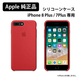 Apple 純正 アップル シリコンケース iPhone8Plus 7Plus ケース カバー ラバー ゴム ワイヤレス充電 メンズ レディース アイフォン ソフトケース ブランド おしゃれ カッコイイ シンプル スマホカバー 携帯カバー 手に馴染む シリコーンケース レッド 純正品