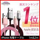 ライトニングケーブル Apple認証済み MFi iPhone 充電 ケーブル レザー 充電器 長さを...